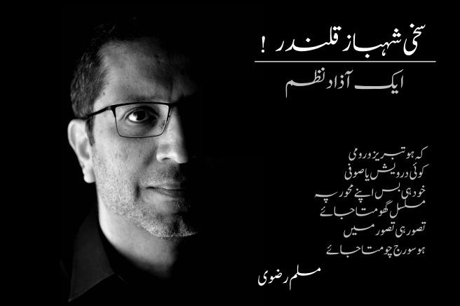 SakhiShahbazQalandarCover