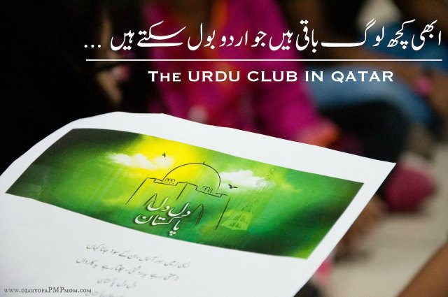 UrduClub